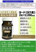 a-GMP認定工場製造ヨード剤【根昆布濃縮粒】