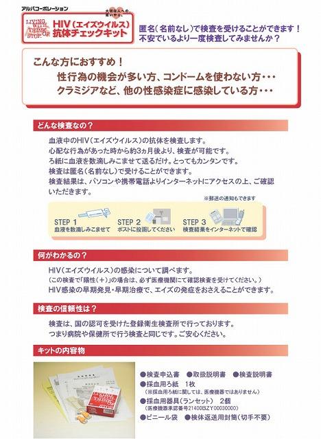 HIV(エイズウイルス)抗体チェックキット