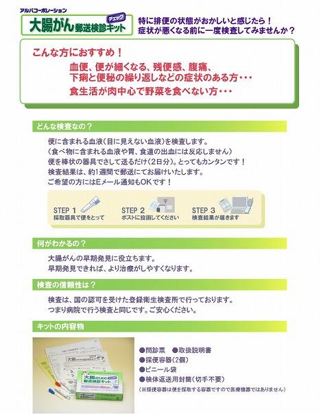 大腸のための郵送検診キット