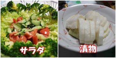 サラダ漬物