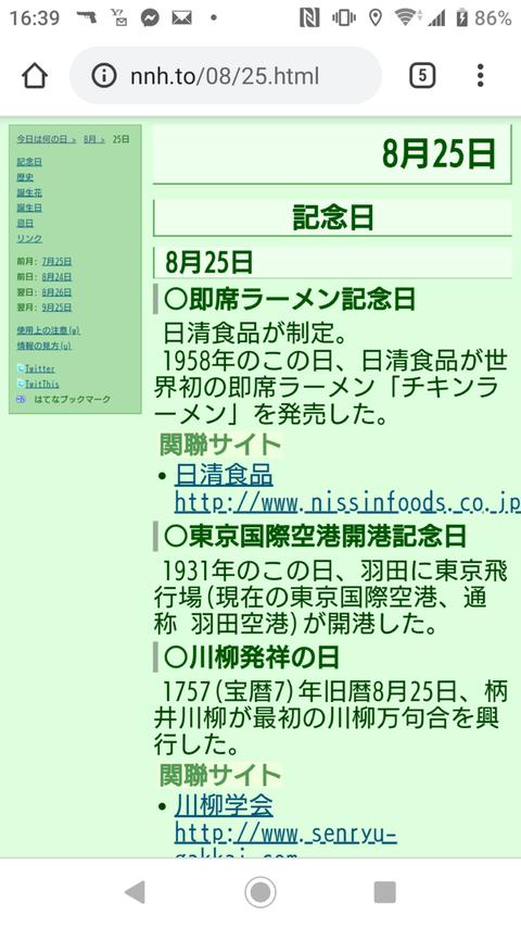 Screenshot_20200825-163942