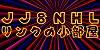 JJ8NHL厳選リンクの小部屋