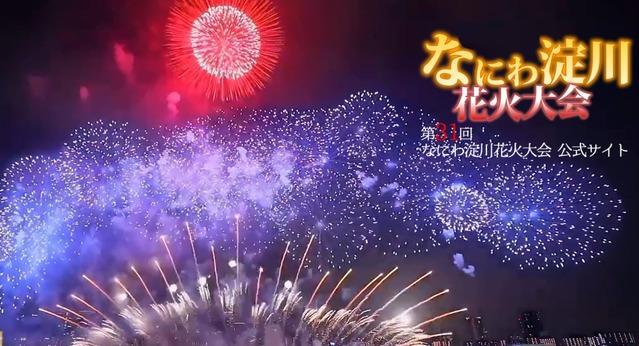 淀川花火大会2019