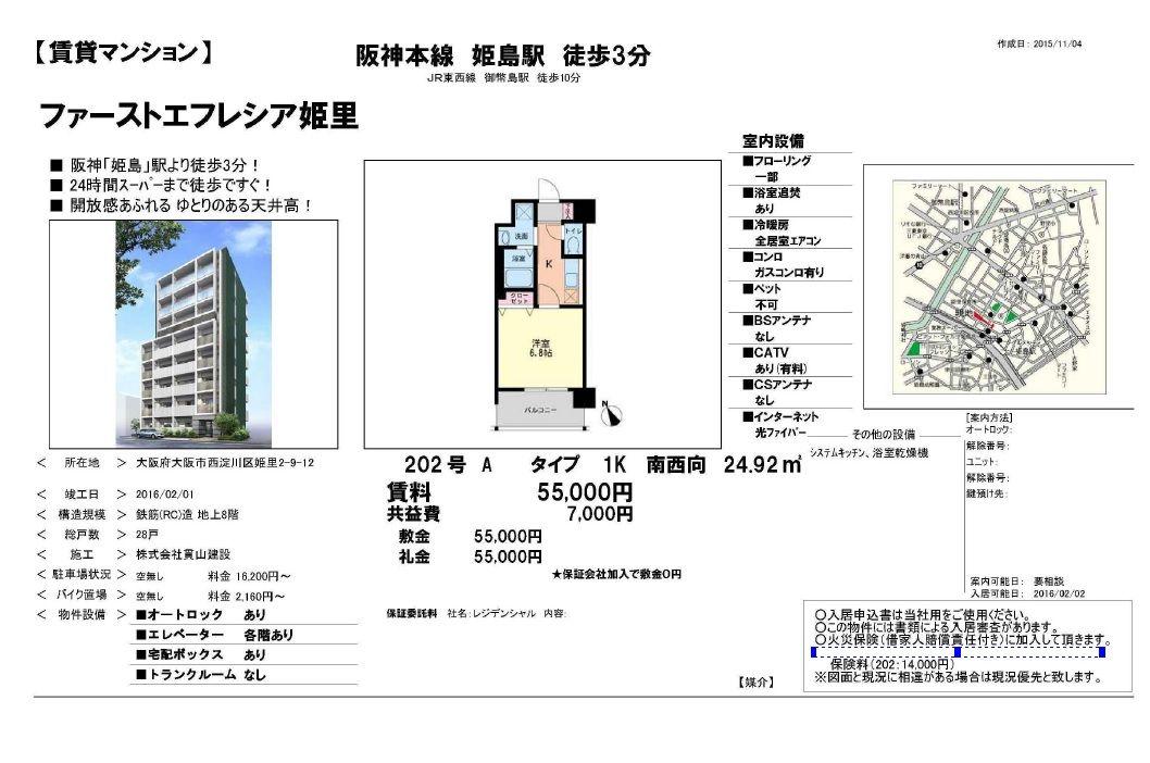 新築物件資料
