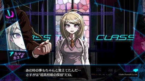 """さすがは""""超高校級の探偵""""だね"""