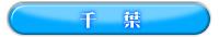 エリア検索:千葉