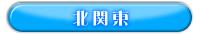エリア検索:北関東