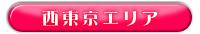 エリア検索:東京:西東京エリア