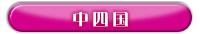 エリア検索:中四国