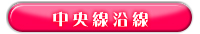 エリア検索:東京:中央線沿線