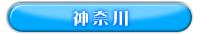 エリア検索:神奈川