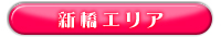 エリア検索:東京:新橋エリア