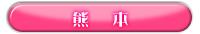エリア検索:熊本
