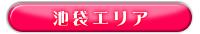 エリア検索:東京:池袋エリア