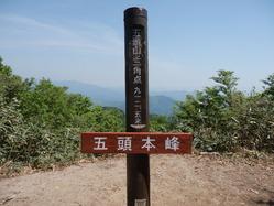 五頭山本峰912.5m