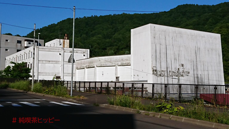 夕張市民会館~市役所
