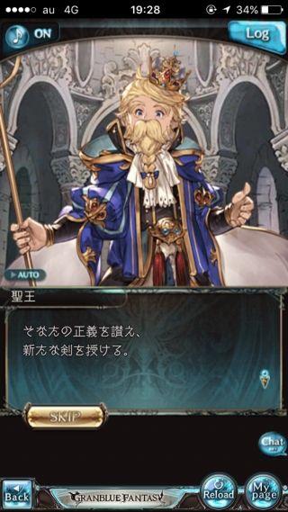 【グラブル】これがリュミエール聖王ってマジ?騎士団抜けます
