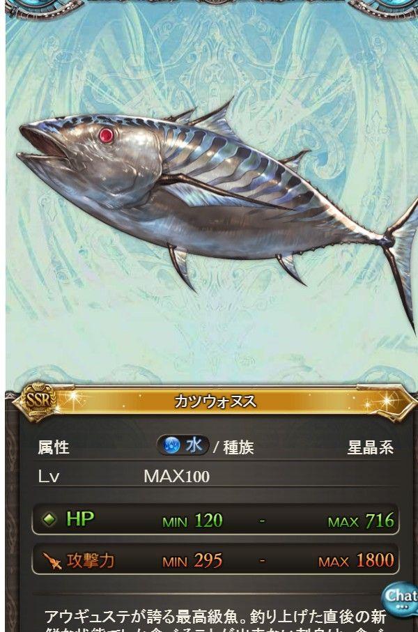 【グラブル】カツウォヌス恒常ってことはサプチケで取れるのか?
