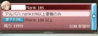 【グラブル】今ってランク170以上ないと雑魚扱いなん?