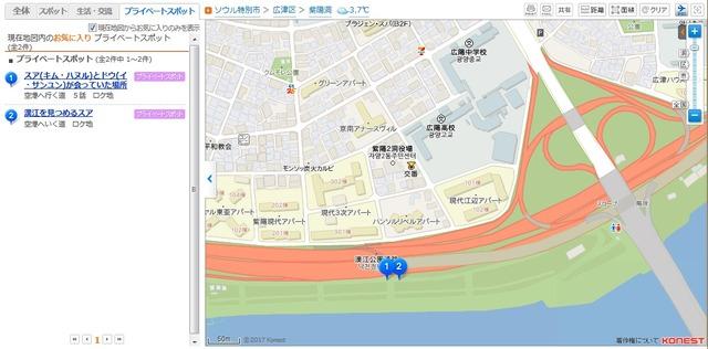 漢江を見つめるスア