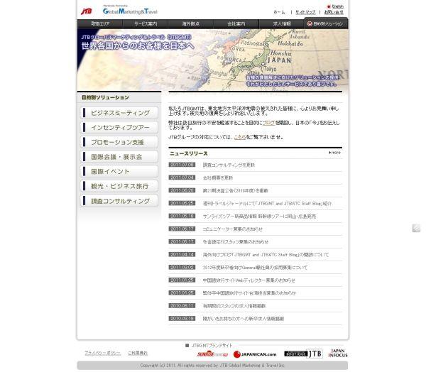 株式会社JTBグローバルマーケティング&トラベル