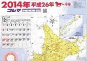 2014カレンダーコジマ
