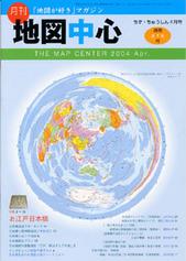 12 地図中心(2004年4月号)