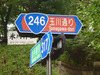 2_玉川通り