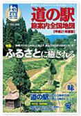 01 道の駅本