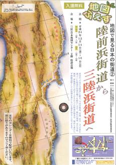 第10回地図ふぇす