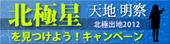 hokkyoku-sei_half