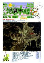 03 東日本大震災速報