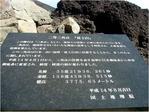 二等三角点「富士山」説明