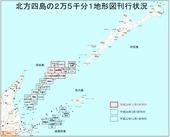 北方四島の2万5千分1地形図刊行状況