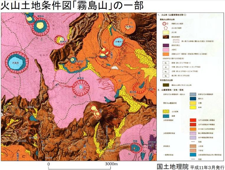 火山土地条件図(霧島山)