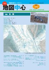 地図中心8月号cover