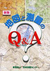 10 新版・地図と測量のQ&A
