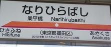 02-1 業平橋