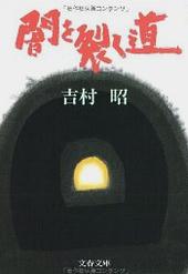 Bunko_YoshimuraA