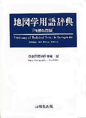地図学用語辞典・学会