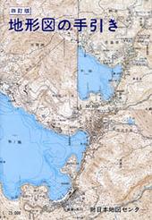 地形図の手引き