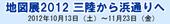 chizuten2012