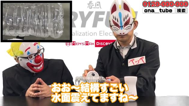オナホレビュー_youtube_tryfun12