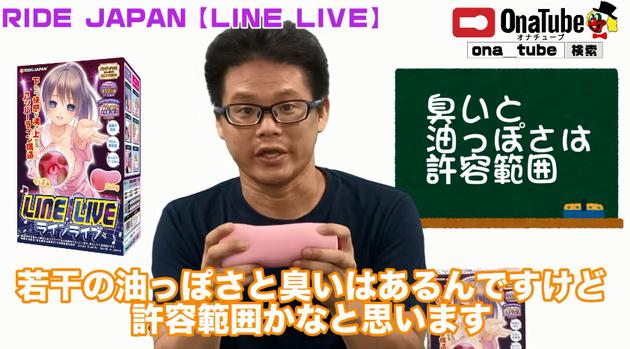 オナホレビュー_youtube_LINELIVE02