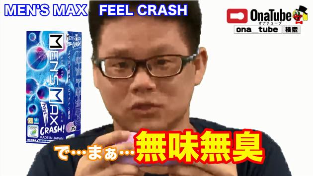 オナホレビュー_youtube_MEN'SMAXFEELCRASH02
