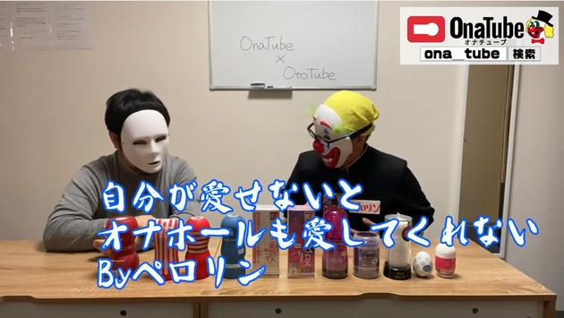 オナホレビュー_youtube_otocha321