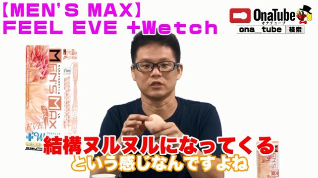 オナホレビュー_youtube_MEN'SMAXFEELEVE+WETCH02