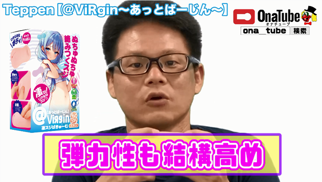 オナホレビュー_youtube_あっとばーじん02