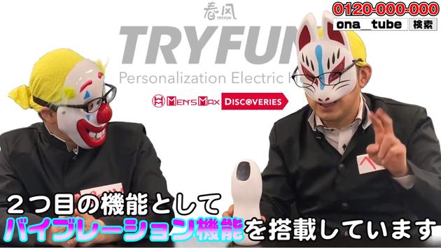 オナホレビュー_youtube_tryfun04