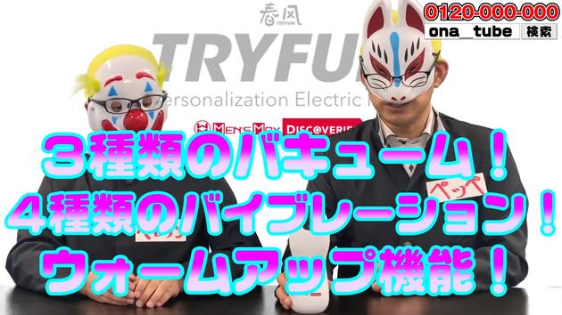 オナホレビュー_youtube_tryfun16